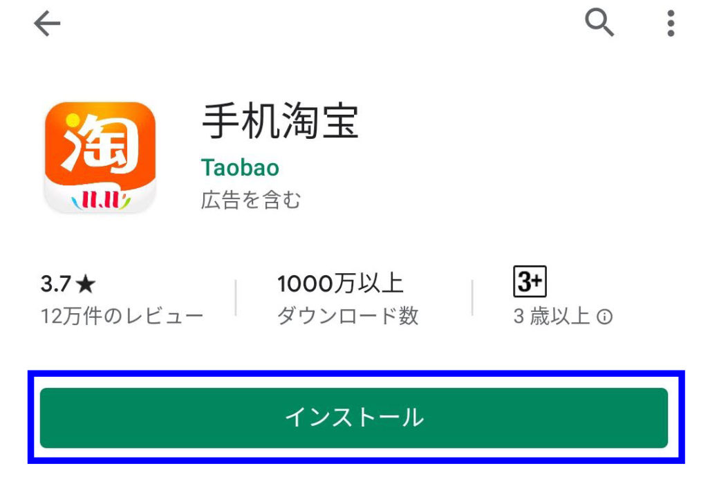 タオバオアプリインストール画面