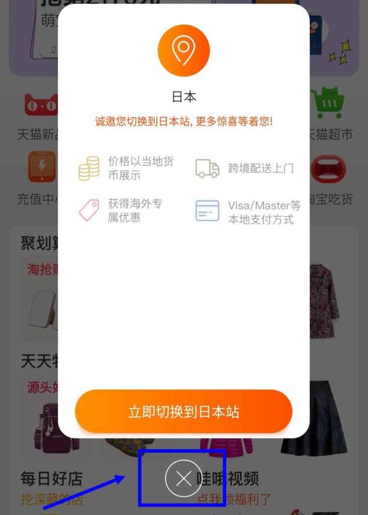 タオバオアプリ画面