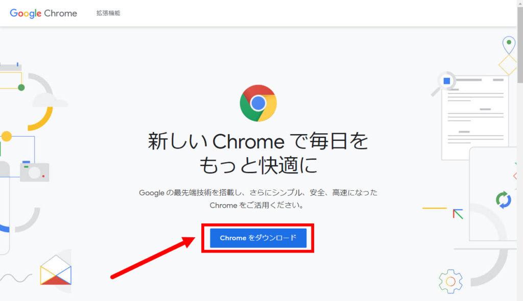 Googlechromeインストールページ