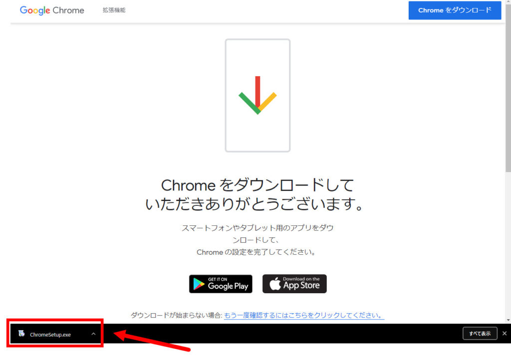 Googlechromeインストール完了