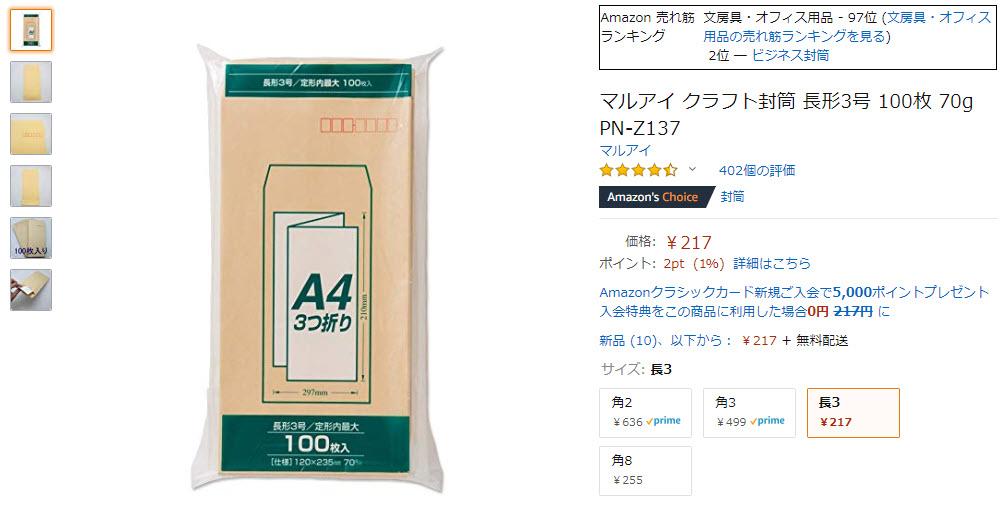 Amazon封筒