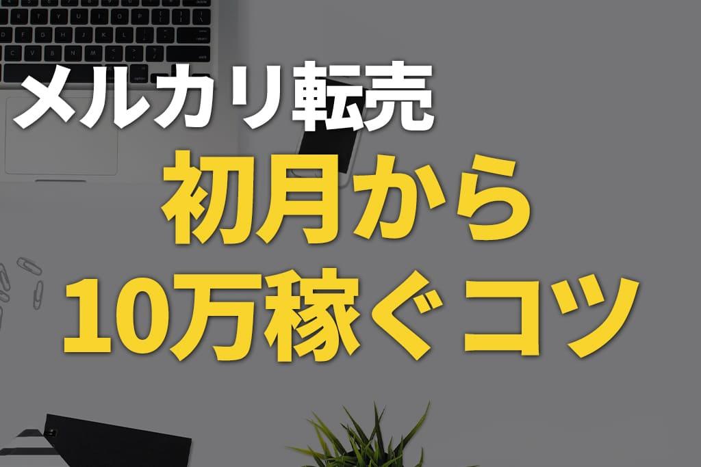 【中国輸入メルカリ転売のやり方】初心者でも月10万円稼ぐコツ!