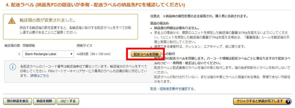 Amazon配送ラベルの発行