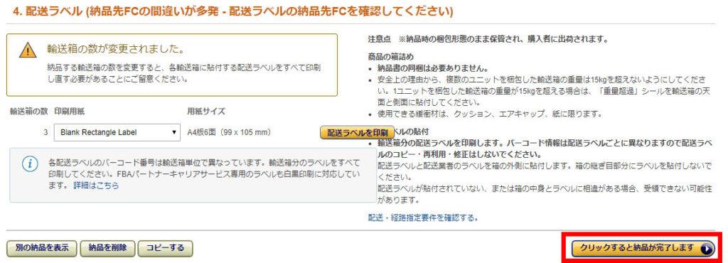 AmazonFBA倉庫へ発送