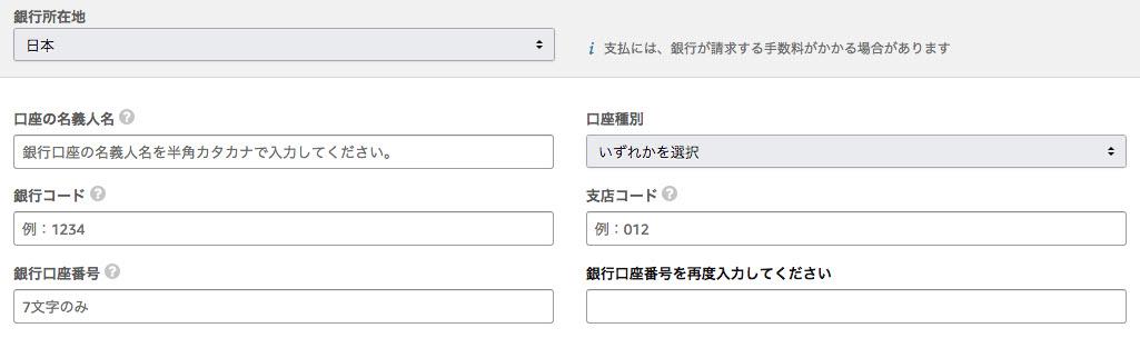 銀行口座の登録