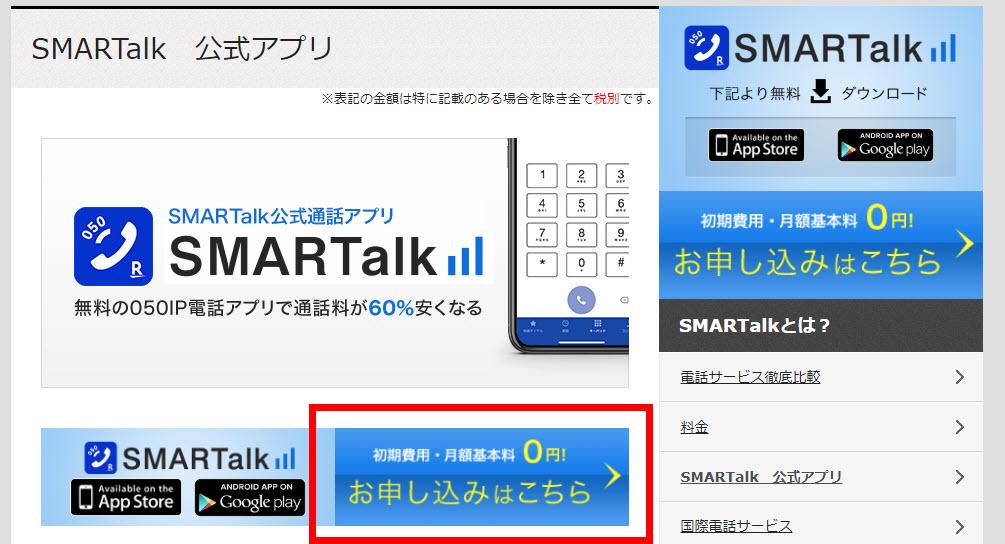 SMARTalk(スマートーク)に申し込む