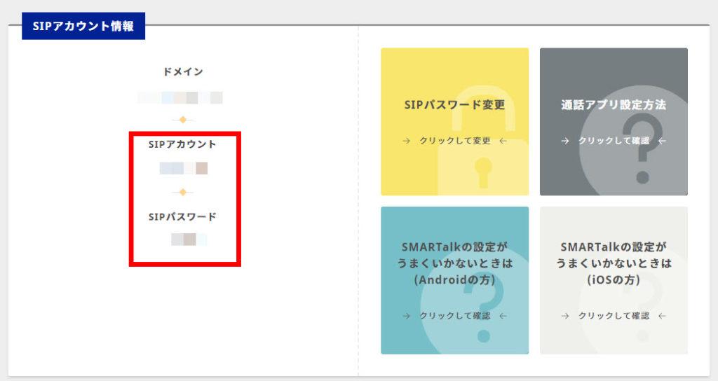 SMARTalk(スマートーク)アプリでアカウントを設定する