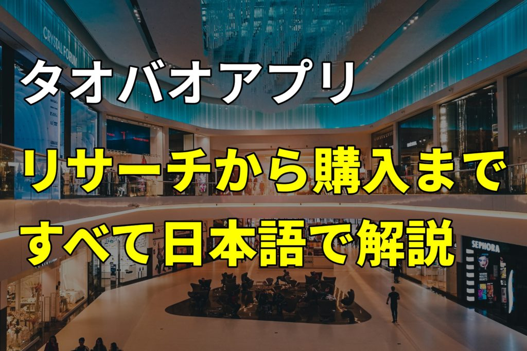 【タオバオアプリの日本語ガイド】商品リサーチから購入方法まで解説!